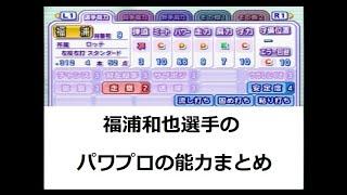福浦和也選手のパワプロの能力
