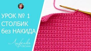 Вязание крючком для начинающих. Урок №1 - воздушная цепочка и столбики без накида