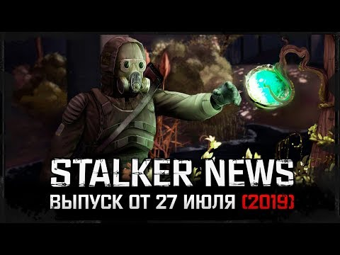 STALKER NEWS - Геймплей Ray Of Hope, New Project, X-Ray Multiplayer Extension (27.07.19)