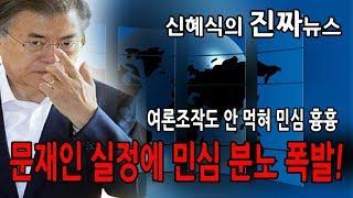 문재인 실정에 민심 폭발! 여론조작도 안 먹혀 (신혜식의 진짜뉴스) / 신의한수
