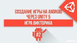 - UNITY 5 Как создать игру викторину Категории и картинки в игре