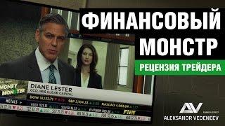 """""""Финансовый монстр"""" - рецензия трейдера // Money Monster - trader's review (18+)"""