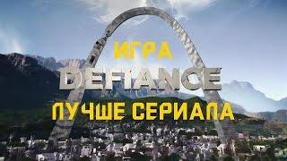 Defiance игра: лучше, чем сериал