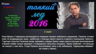 Тонкий лёд 2 серия сериал 2016/Новые русские сериалы/ анонс.