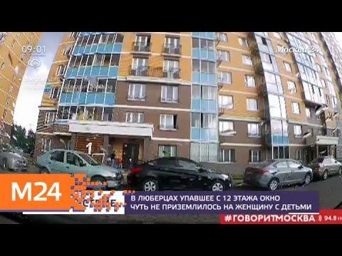 В Люберцах упавшее с 12 этажа окно едва не приземлилось на женщину с детьми - Москва 24