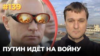 #139 Путин идёт на войну