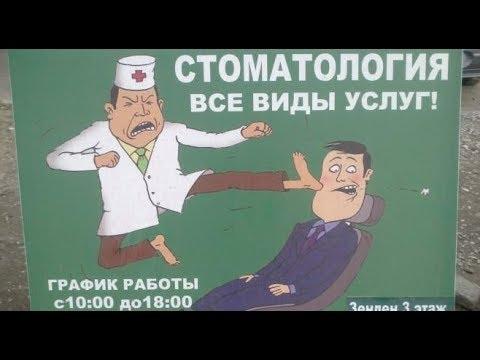 Лютые объявления. Стоматолог дал ногой в зубы!
