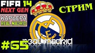 [ СТРИМ ] FIFA 14 NEXT GEN | Прохождение КАРЬЕРЫ | Real Madrid (#65)