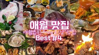 애월읍민이 강추하는 새로운 맛집Best#4ㅣ더 유명해지…