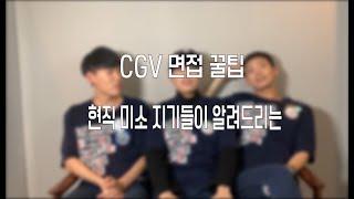 미소지기가 알려주는 CGV의 모든것??! - 면접편