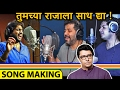Raj Thackeray Tumchya Rajala Sath Dya | MNS SONG MAKING | तुमच्या राजाला साथ द्या गाण्याचं मेकिंग Mp3