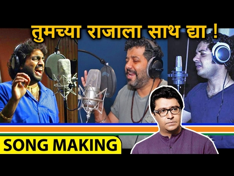 Raj Thackeray Tumchya Rajala Sath Dya | MNS SONG MAKING | तुमच्या राजाला साथ द्या गाण्याचं मेकिंग