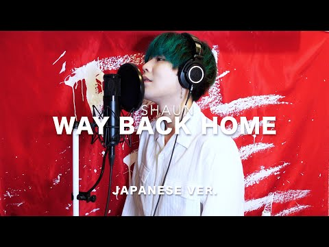 Way Back Home / SHAUN Japanese Lyric Ver. ( Cover By SG ) 【Piano Ver.】