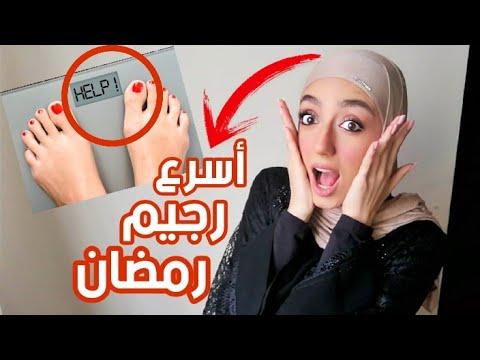 كيف انحف في رمضان أسهل طريقة نصائح ايجابية لرمضان احلى Youtube