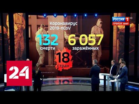 В России разрабатывают вакцины от коронавируса. 60 минут от 29.01.20