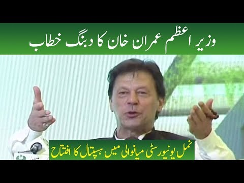 PM Imran Khan Speech on Mianwali NUML Hospital Inauguration 19 July 2019 | Live