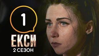 Эксы. Сезон 2. Выпуск 1 от 20.09.2019 | ПРЕМЬЕРА