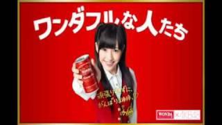 ラジオ音源なので音質が悪くてすいません。 朝7:00(月~金)から放送されているJFN系列(TOKYO FMがキー局)の ラジオ番組、WAKE UP NEWSのCMで流れていたもの ...
