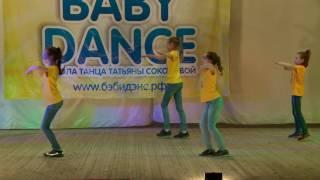Школа Танца BABYDANCE Современный танец группа 10-12 лет