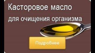 видео: Очищение индийским касторовым маслом тонкого отдела кишечника. http://veda-product.ru/