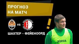 Денис Кожанов о матче Шахтер – Фейеноорд: Шахтеру очень нужна эта победа