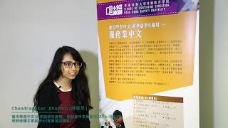 deliahw的An authentic Chinese language learning environment for NCSS為非華語學生創造學習中文的有利條件相片