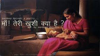 Download lagu हर मां और बेटे तक पहुचनी चाहिए यह कविता..|| माँ ! तेरी  ख़ुशी क्या है ? || Written by Sandeep Dwivedi
