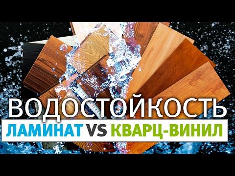 Водостойкость : кварц-винил против ламината