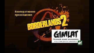 Горячая пицца и убийственная музыка! # Borderlands 2 # стрим