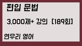 편입 문법 3,000제+ 강의 189회