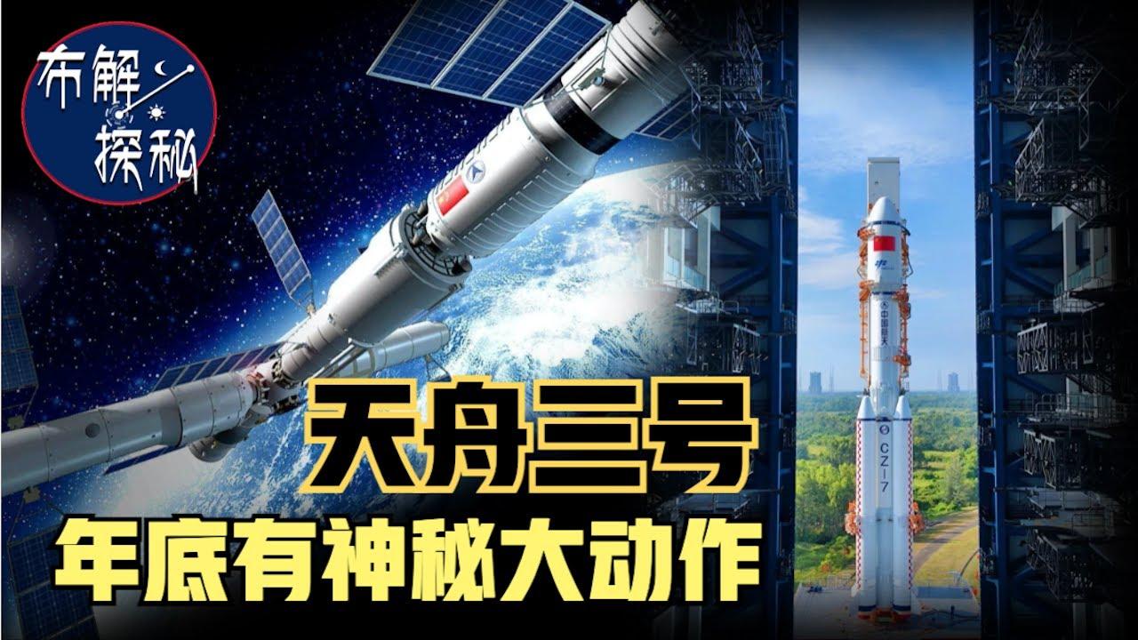 又是6小時!天舟三號飛船發射,神舟十三號將有第一位女航天員進駐中國空間站,年底巨型登月火箭即將亮相(2021)@布解探秘