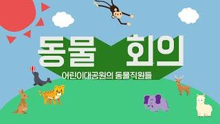 대학생의 눈으로 본 서울어린이대공원!