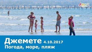 Анапа. Джемете. Погода 4.10.2017 СОЛНЕЧНЫЙ ТЁПЛЫЙ ДЕНЬ море пляж