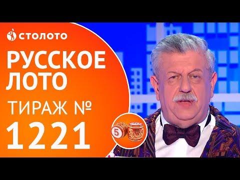 Столото представляет | Русское лото тираж №1221 от 04.03.18