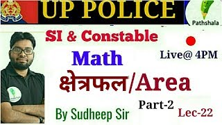 UP POLICE MATH LECTURE-22 BY SUDHEEP SIR