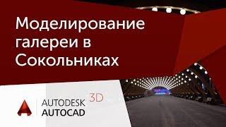 [Урок AutoCAD 3D] Моделирование в AutoCAD.  Галерея в Сокольниках лофтинг, массивы, вытягивание