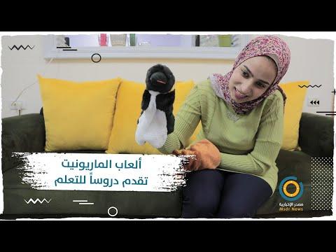 #فيديو | غزة.. المعلمة بانياس تبتكر أدوات جديدة للتعلم الإلكتروني تحفيزًا للأطفال