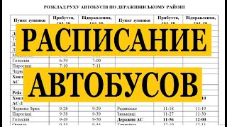видео Билеты на автобус Житомир - Щецин