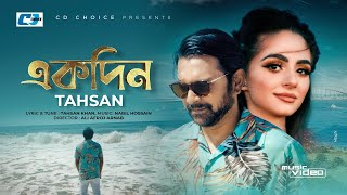 Ekdin Tahsan Mp3 Song Download