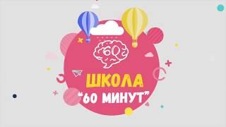 Фразеологические обороты | Урок русского языка 3 класса | Школа 60 минут