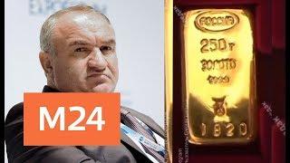 Во время обысков у сенатора Арашукова и его родственников нашли золото, деньги и оружие - Москва 24