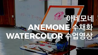 아네모네 수채화기법 설명 영상 | anemone wat…