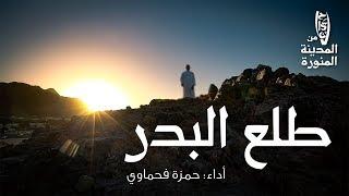 طلع البدر علينا أداء حمزة فحماوي   من فيلم إحسان من المدينة #رمضان_2019
