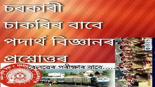 Assamese Railway and all upcoming exam General Science expected Questions.