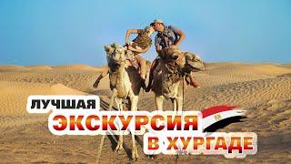 Египет 2021 Самая лучшая экскурсия в Хургаде САФАРИ В ПУСТЫНЕ ОТДЫХ В ЕГИПТЕ