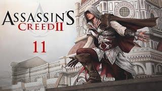 Assassins Creed 2 - Кто не рискует, тот не пьет марсалу