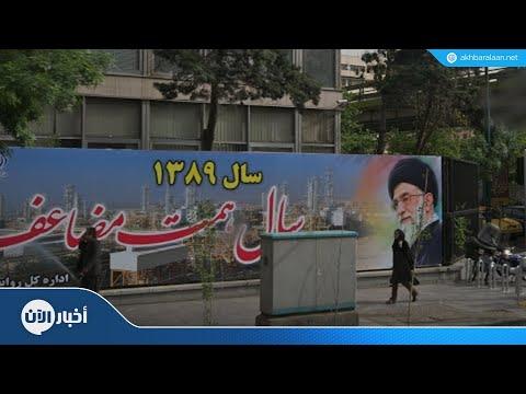 إيران: عقوبات أمريكا الجديدة قاسية  - نشر قبل 4 ساعة