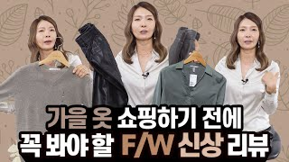 2020 f/w 신상 쇼핑 리뷰, 가을 옷 추천[H&a…