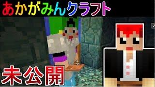 【未公開】ボッコボコ海底神殿【赤髪のとも】