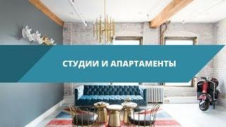 Квартиры-студии и апартаменты